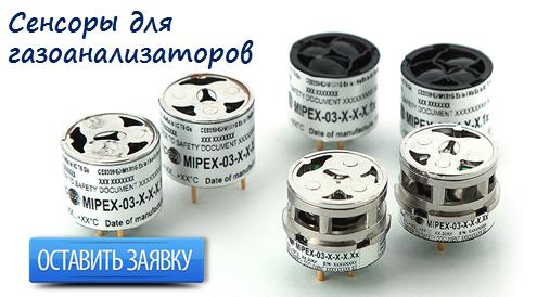 сенсоры для газоанализаторов