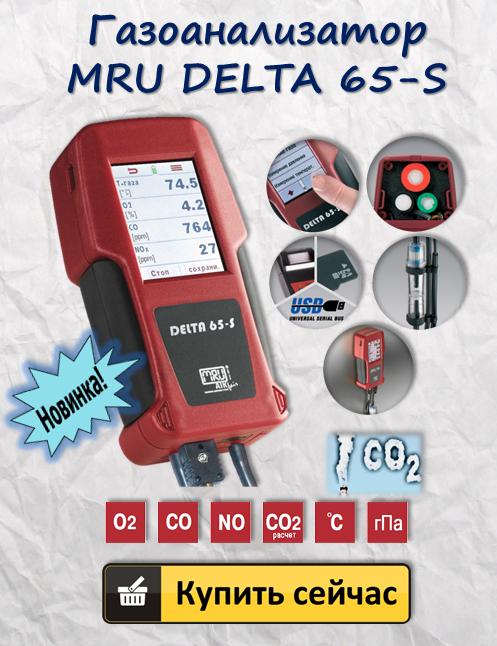 газоанализатор MRUDelta 65-S